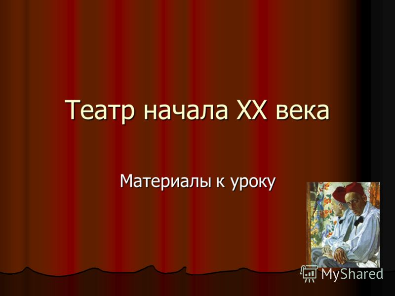 Театр начала ХХ века Материалы к уроку
