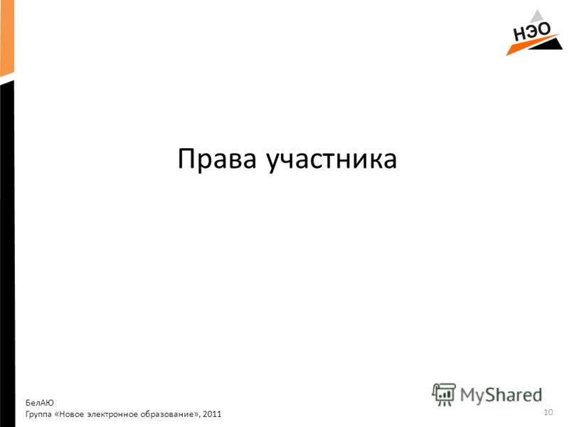 Права участника БелАЮ Группа «Новое электронное образование», 2011 10