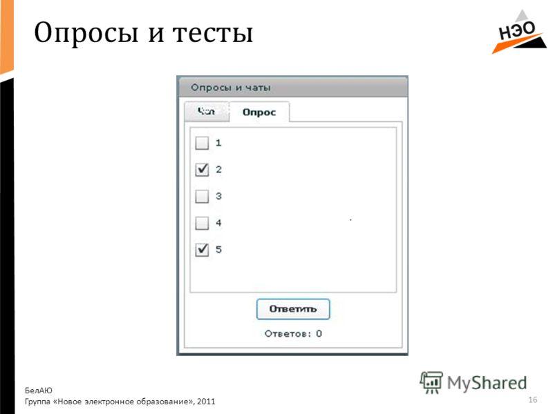 Опросы и тесты БелАЮ Группа «Новое электронное образование», 2011 16