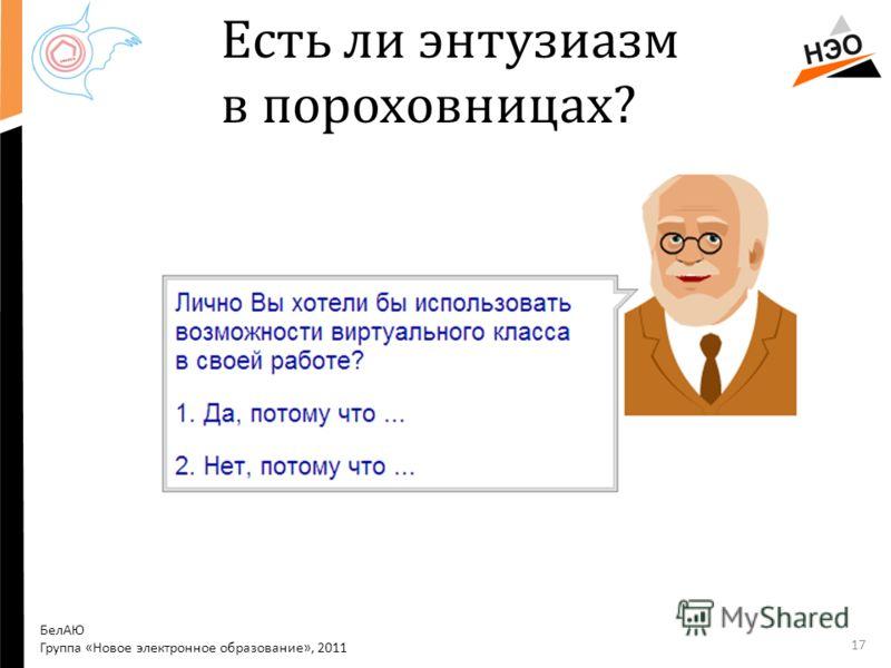 Есть ли энтузиазм в пороховницах? БелАЮ Группа «Новое электронное образование», 2011 17