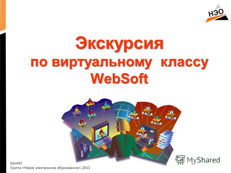 8 Экскурсия по виртуальному классу WebSoft БелАЮ Группа «Новое электронное образование», 2011