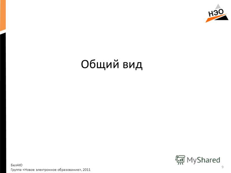 Общий вид БелАЮ Группа «Новое электронное образование», 2011 9