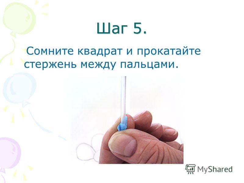 Шаг 5. Сомните квадрат и прокатайте стержень между пальцами.