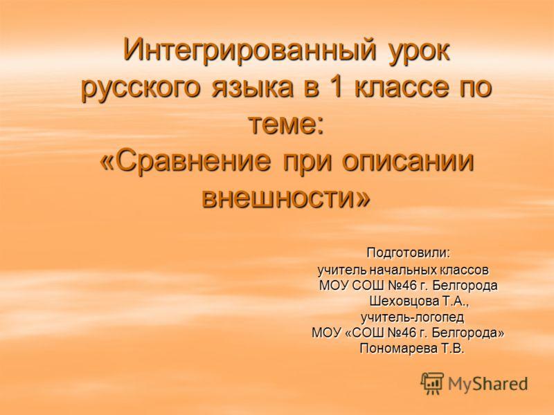 Интегрированный урок русского языка в