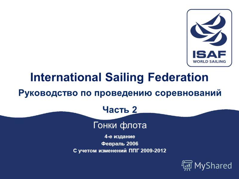 International Sailing Federation Руководство по проведению соревнований Часть 2 Гонки флота 4-е издание Февраль 2006 С учетом изменений ППГ 2009-2012
