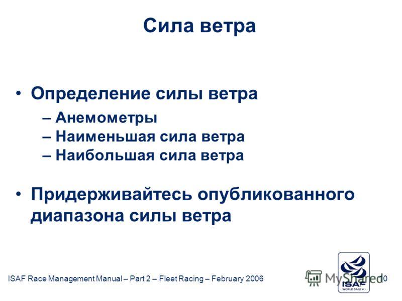 ISAF Race Management Manual – Part 2 – Fleet Racing – February 200610 February 2006ISAF10 Сила ветра Определение силы ветра – Анемометры – Наименьшая сила ветра – Наибольшая сила ветра Придерживайтесь опубликованного диапазона силы ветра