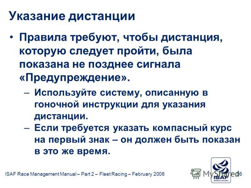ISAF Race Management Manual – Part 2 – Fleet Racing – February 200636 Указание дистанции Правила требуют, чтобы дистанция, которую следует пройти, была показана не позднее сигнала «Предупреждение». –Используйте систему, описанную в гоночной инструкци