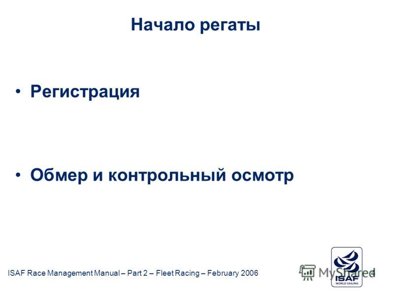 ISAF Race Management Manual – Part 2 – Fleet Racing – February 20064 Начало регаты Регистрация Обмер и контрольный осмотр