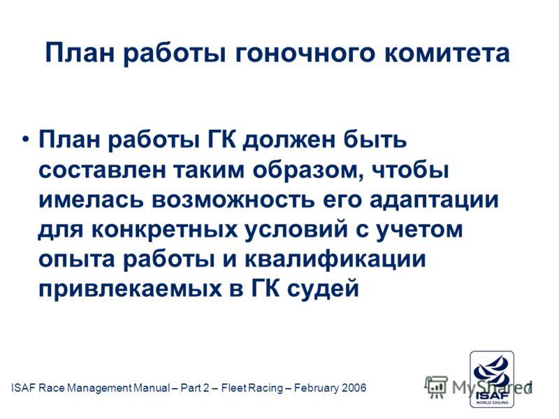 ISAF Race Management Manual – Part 2 – Fleet Racing – February 20067 План работы гоночного комитета План работы ГК должен быть составлен таким образом, чтобы имелась возможность его адаптации для конкретных условий с учетом опыта работы и квалификаци