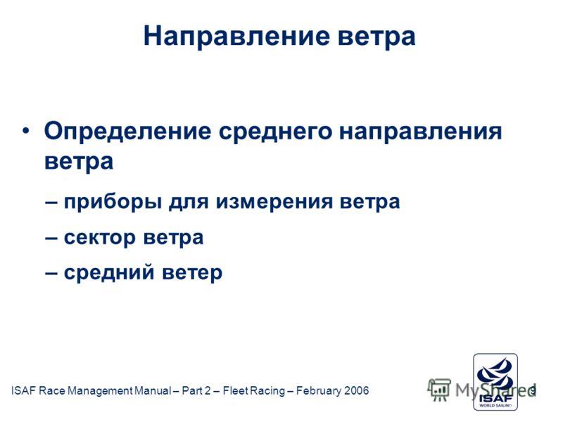 ISAF Race Management Manual – Part 2 – Fleet Racing – February 20069 February 2006ISAF9 Направление ветра Определение среднего направления ветра – приборы для измерения ветра – сектор ветра – средний ветер