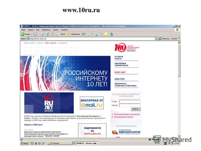 www.10ru.ru