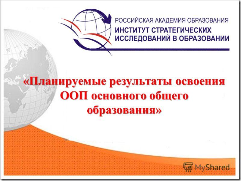 «Планируемые результаты освоения ООП основного общего образования»
