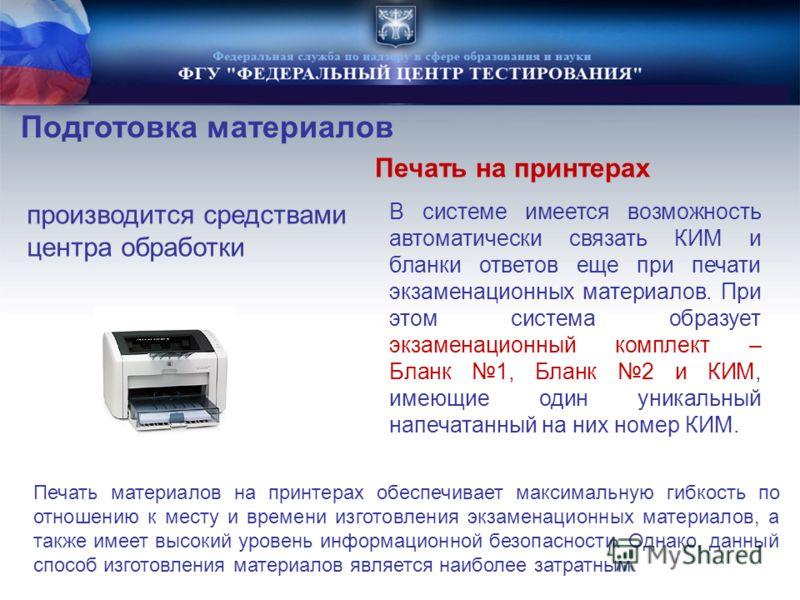 Печать на принтерах производится средствами центра обработки Печать материалов на принтерах обеспечивает максимальную гибкость по отношению к месту и времени изготовления экзаменационных материалов, а также имеет высокий уровень информационной безопа