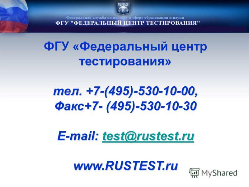 ФГУ «Федеральный центр тестирования» тел. +7-(495)-530-10-00, Факс+7- (495)-530-10-30 E-mail: test@rustest.ru test@rustest.ru www.RUSTEST.ru