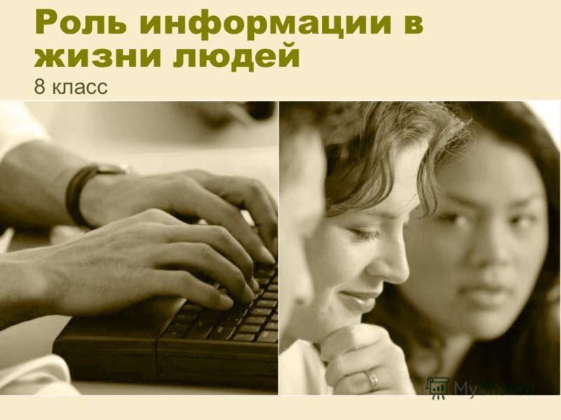 Роль информации в жизни людей 8 класс