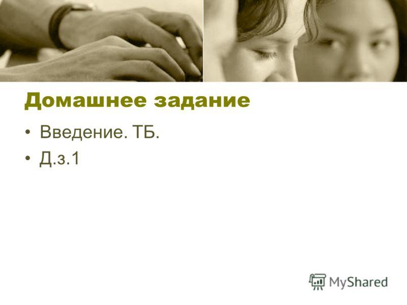 Домашнее задание Введение. ТБ. Д.з.1