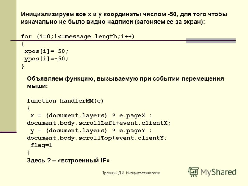 Троицкий Д.И. Интернет-технологии19 Инициализируем все x и y координаты числом -50, для того чтобы изначально не было видно надписи (загоняем ее за экран): for (i=0;i