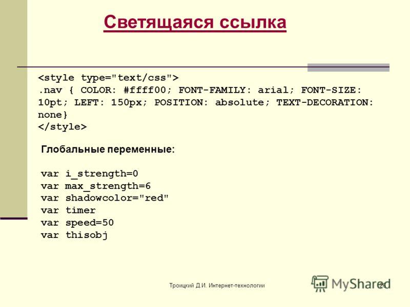Троицкий Д.И. Интернет-технологии26 Светящаяся ссылка.nav { COLOR: #ffff00; FONT-FAMILY: arial; FONT-SIZE: 10pt; LEFT: 150px; POSITION: absolute; TEXT-DECORATION: none} Глобальные переменные: var i_strength=0 var max_strength=6 var shadowcolor=