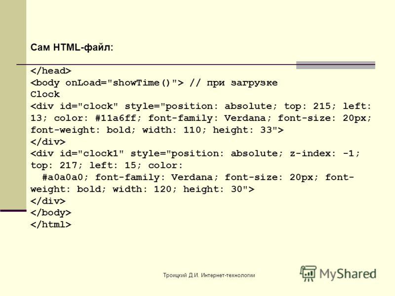 Троицкий Д.И. Интернет-технологии3 Сам HTML-файл: // при загрузке Clock