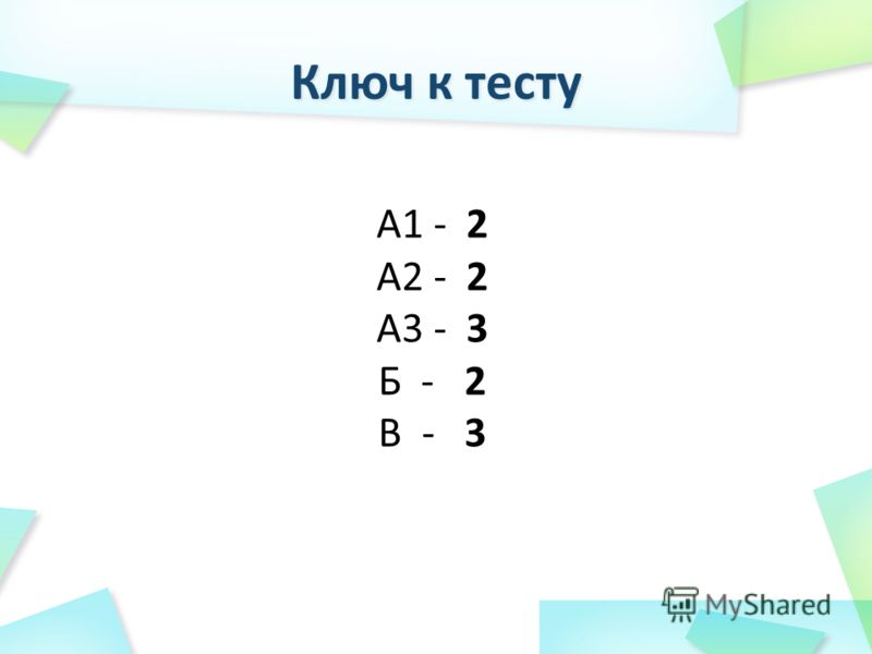 А1 - 2 А2 - 2 А3 - 3 Б - 2 В - 3