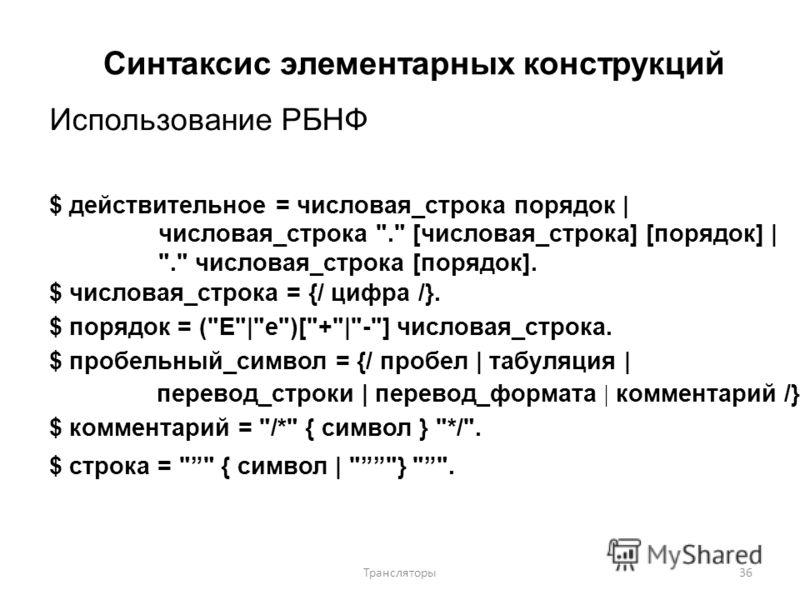 Синтаксис элементарных конструкций Использование РБНФ $ действительное = числовая_строка порядок | числовая_строка