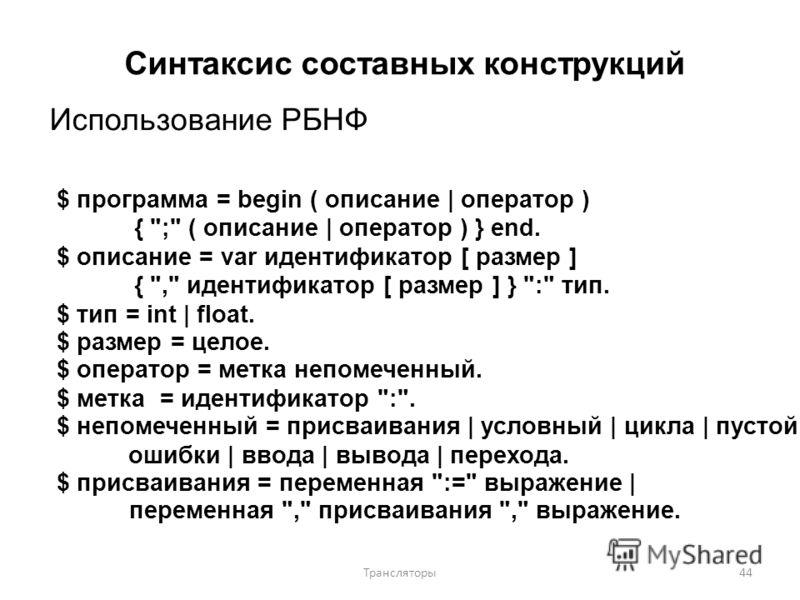 Синтаксис составных конструкций Использование РБНФ $ программа = begin ( описание | оператор ) {