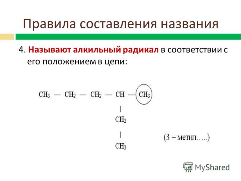 4. Называют алкильный радикал в соответствии с его положением в цепи : Правила составления названия