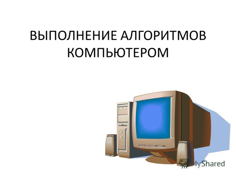 Выполнение алгоритмов компьютером