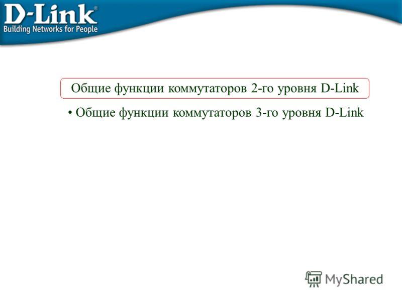 Общие функции коммутаторов 2-го уровня D-Link Общие функции коммутаторов 3-го уровня D-Link