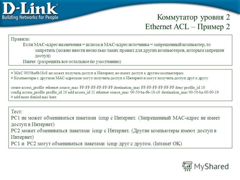 # MAC 0050ba6b18c8 не может получать доступ в Интернет, но имеет доступ к другим компьютерам. # Компьютеры с другими MAC-адресами могут получить доступ к Интернет и могут получить доступ друг к другу create access_profile ethernet source_mac FF-FF-FF