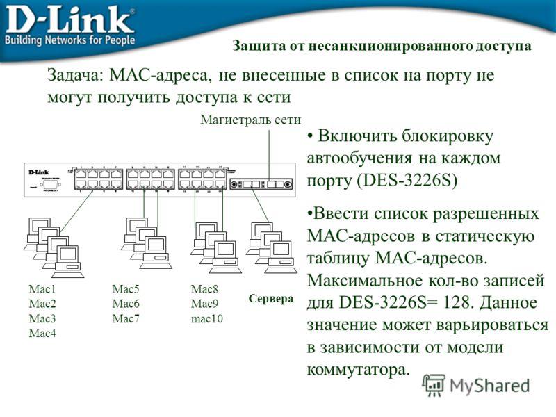 Mac1 Mac2 Mac3 Mac4 Включить блокировку автообучения на каждом порту (DES-3226S) Ввести список разрешенных MAC-адресов в статическую таблицу MAC-адресов. Максимальное кол-во записей для DES-3226S= 128. Данное значение может варьироваться в зависимост