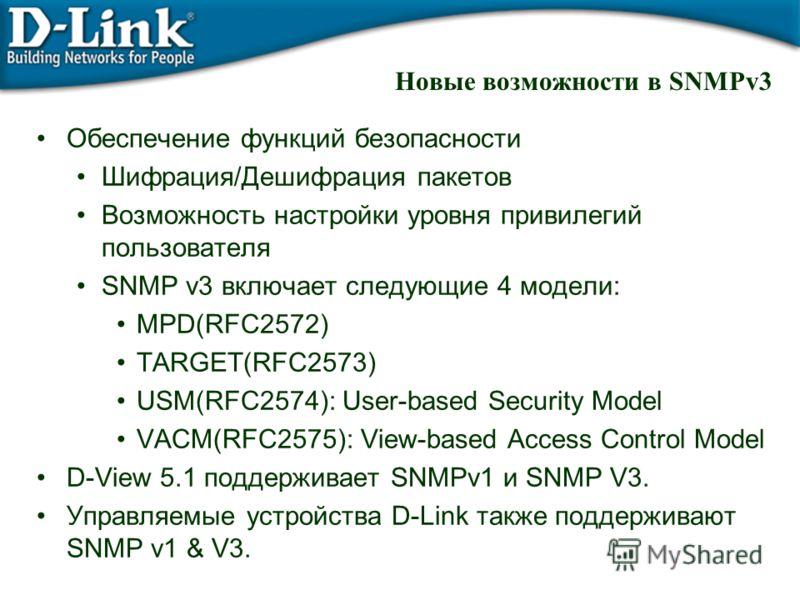Новые возможности в SNMPv3 Обеспечение функций безопасности Шифрация/Дешифрация пакетов Возможность настройки уровня привилегий пользователя SNMP v3 включает следующие 4 модели: MPD(RFC2572) TARGET(RFC2573) USM(RFC2574): User-based Security Model VAC