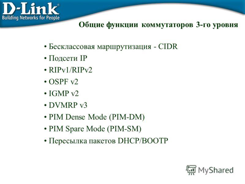 Бесклассовая маршрутизация - CIDR Подсети IP RIPv1/RIPv2 OSPF v2 IGMP v2 DVMRP v3 PIM Dense Mode (PIM-DM) PIM Spare Mode (PIM-SM) Пересылка пакетов DHCP/BOOTP Общие функции коммутаторов 3-го уровня