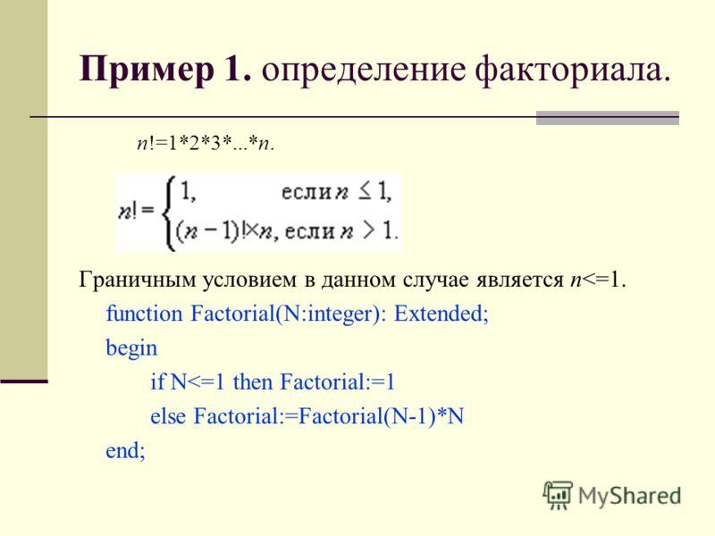 Пример 1. определение факториала. n!=1*2*3*...*n. Граничным условием в данном случае является n