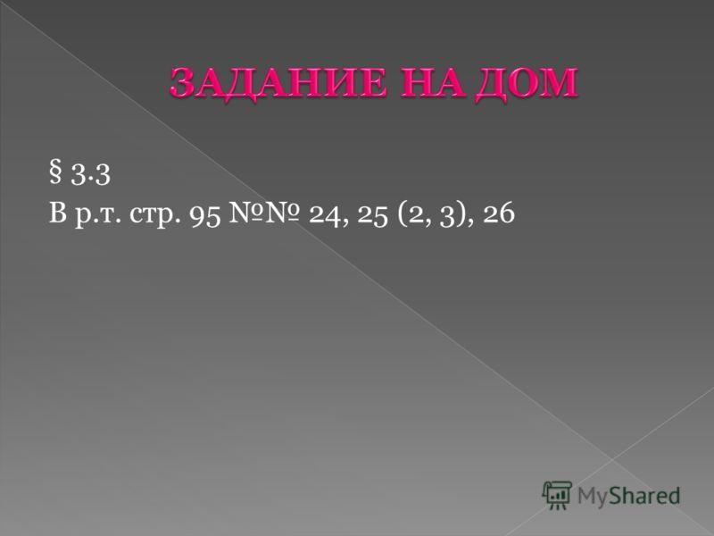 § 3.3 В р.т. стр. 95 24, 25 (2, 3), 26