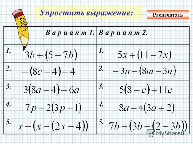 Упростить выражение: В а р и а н т 1.В а р и а н т 2. 1. 2. 3. 4. 5. Распечатать
