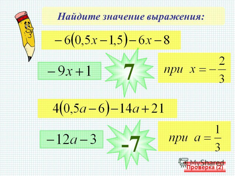 Найдите значение выражения: Проверка (2) 7 -7