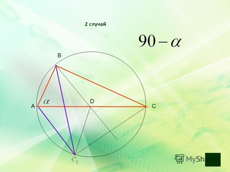 A B C 2 случай D