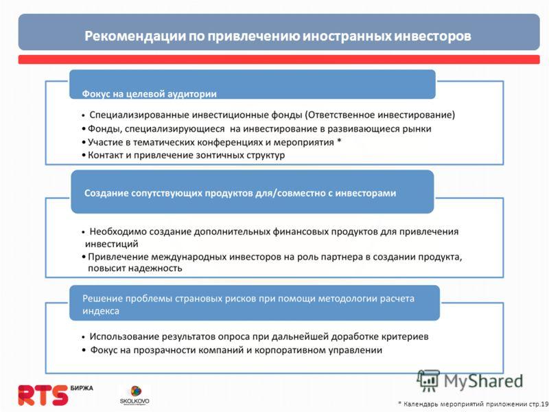 Рекомендации по привлечению иностранных инвесторов * Календарь мероприятий приложении стр.19