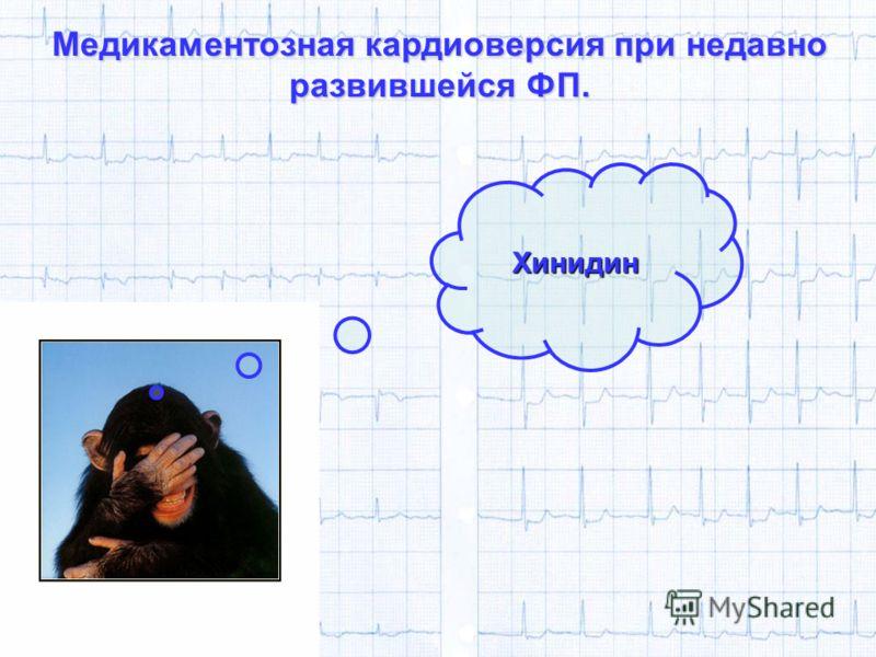 Хинидин Медикаментозная кардиоверсия при недавно развившейся ФП.