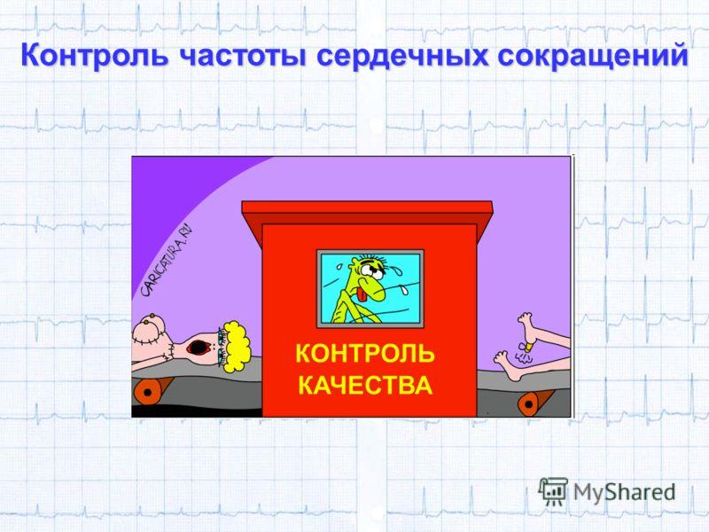 Контроль частоты сердечных сокращений