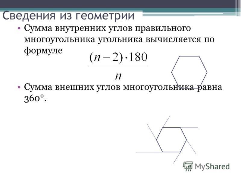 Сведения из геометрии Сумма внутренних углов правильного многоугольника угольника вычисляется по формуле Сумма внешних углов многоугольника равна 360°.