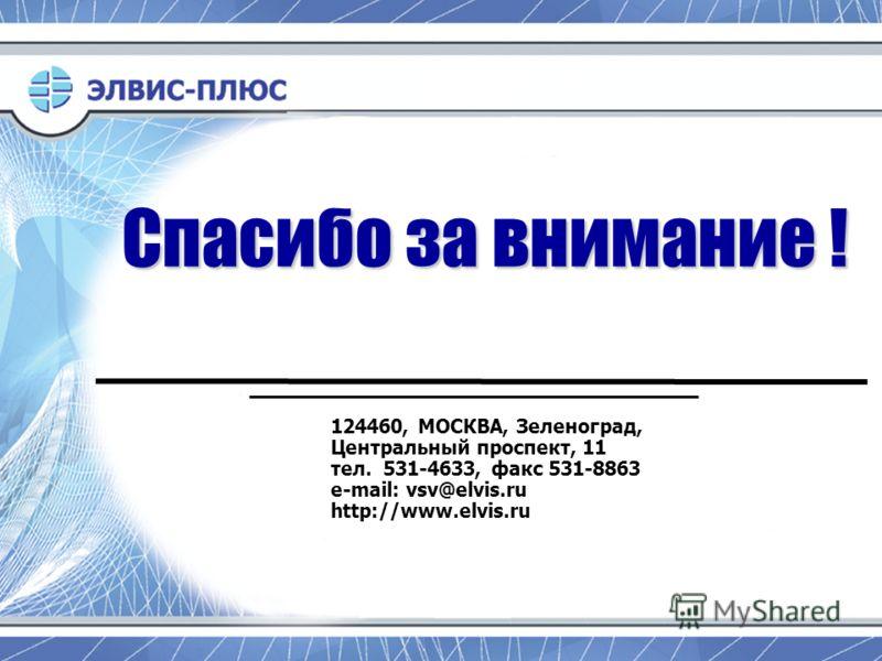 Спасибо за внимание ! 124460, МОСКВА, Зеленоград, Центральный проспект, 11 тел. 531-4633, факс 531-8863 e-mail: vsv@elvis.ru http://www.elvis.ru