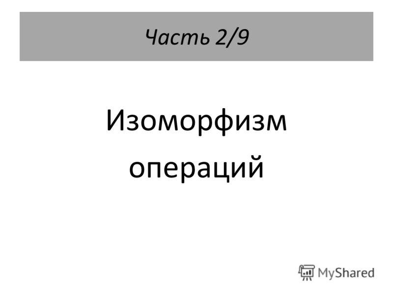 Часть 2/9 Изоморфизм операций