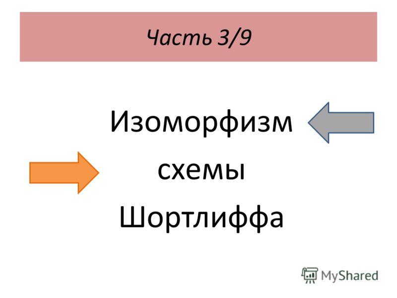 Часть 3/9 Изоморфизм схемы Шортлиффа