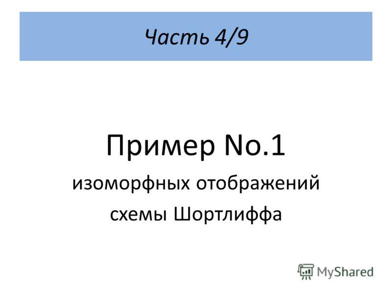Часть 4/9 Пример No.1 изоморфных отображений схемы Шортлиффа