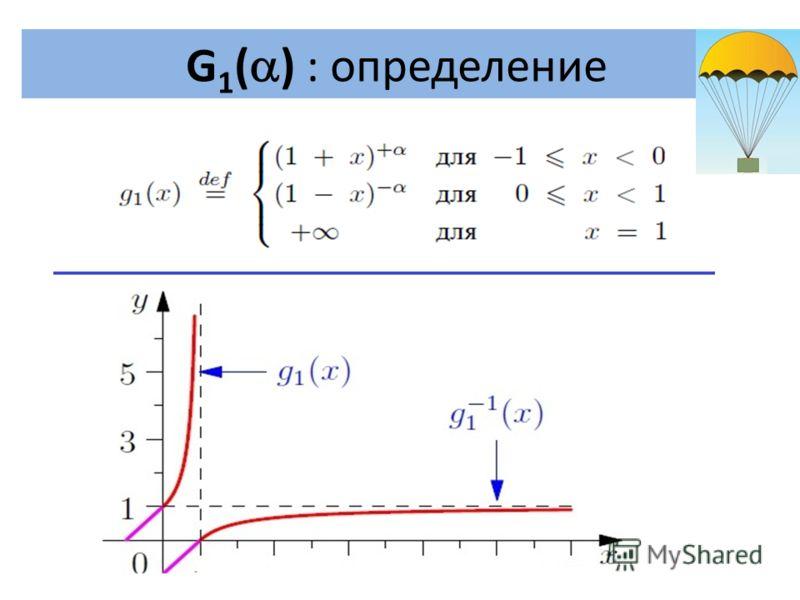 G 1 ( ) : определение