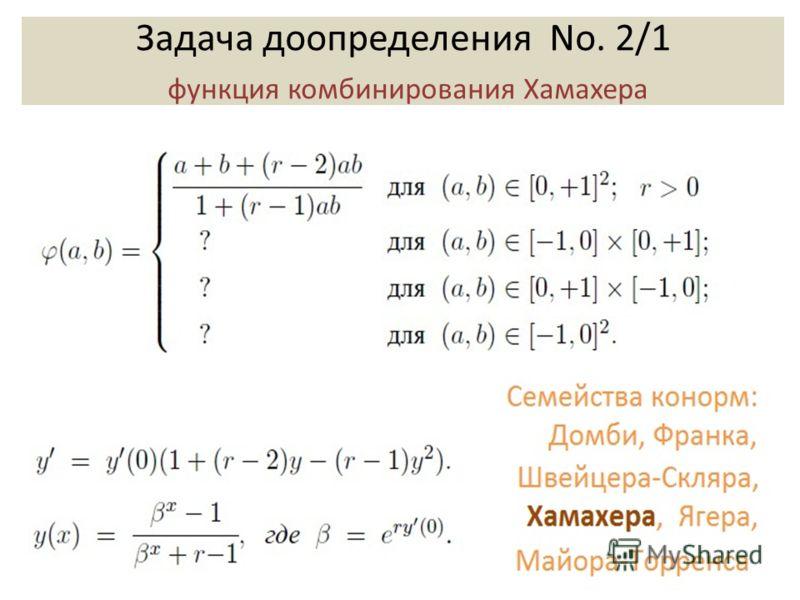 Задача доопределения No. 2/1 функция комбинирования Хамахера