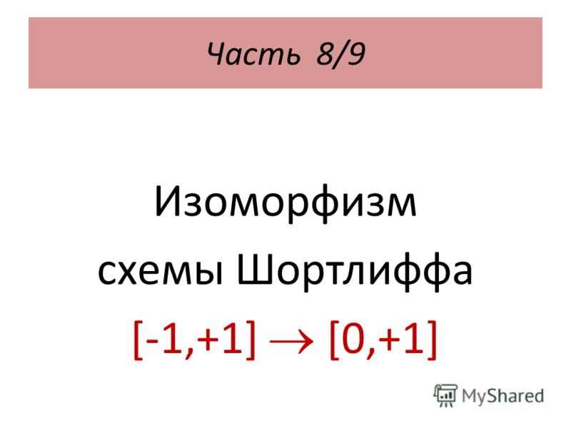 Часть 8/9 Изоморфизм схемы Шортлиффа [-1,+1] [0,+1]