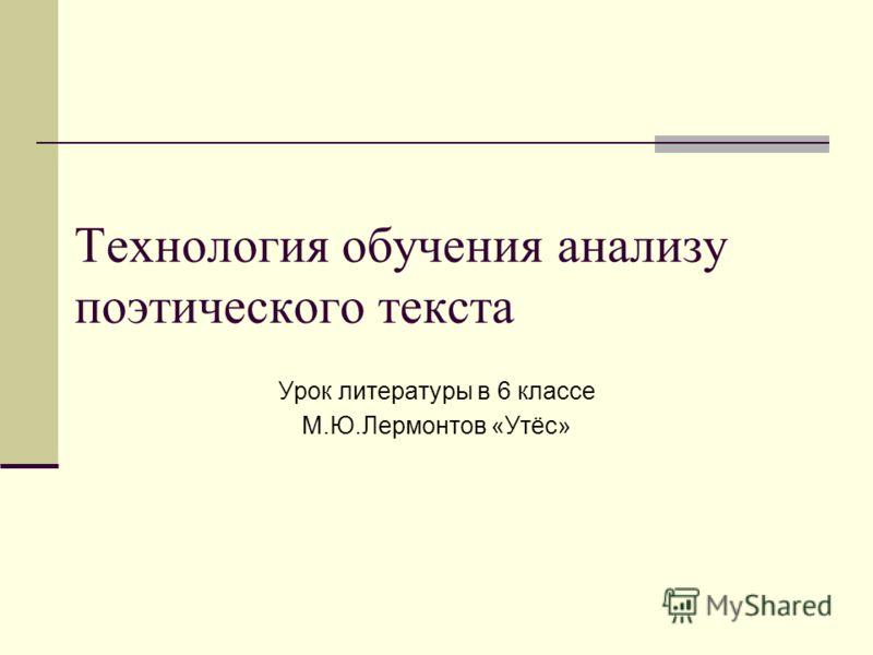 Технология обучения анализу поэтического текста Урок литературы в 6 классе М.Ю.Лермонтов «Утёс»